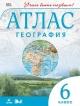 География 6 кл. Атлас